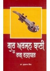 Guru Arjan Bani Rag Ratnakar - Book By Dr. Gurnam Singh