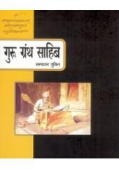 Guru Granth Sahib Sampadan Yukti - Book By Dr. Sarbjinder Singh