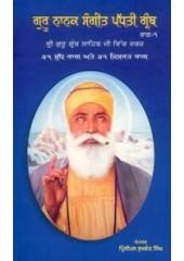 Guru Nanak Sangeet Paddati Granth Part 1 - Book By Principal Sukhwant Singh