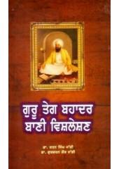 Guru Tegh Bahadur Bani Vishleshan - Book By Dr. Rattan Singh Jaggi
