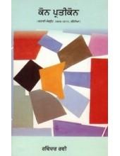 Kon Pratikon - Book By Ravinder Ravi