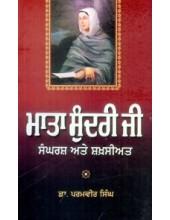 Mata Sundri Ji Sangharsh ate Shakhsiyat - Book By Dr. Paramvir Singh