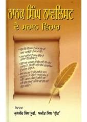 Nanak Singh Novelist De Mahaan Vichar - Book By Kulbir Singh Suri , Ajit Singh Preet