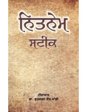 Nitnem Sateek - Book By Dr. Gursharan Kaur Jaggi