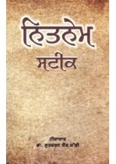 Nitnem Sateek - Book By Dr. Gursharan Kaur Jaggi