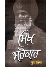 Sikh Sarokar - Book By Roop Singh