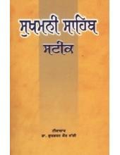Sukhmani Sahib Sateek - Book By Dr. Gursharan Kaur Jaggi