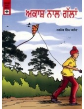 Akash Naal Gallan - Book By Harnek Singh Kaler
