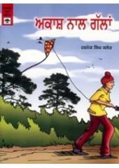 Akash Naal Gallan - Book By Harnek Singh Kaler