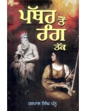Pathar Ton Rang Tak - Book By Harpal Singh Pannu