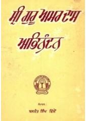 Sri Guru Amardas Abhinandan - Book By Balwant Singh Dhillon