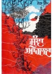Sunna Alhna - Book By Sohan Singh Seetal