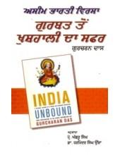 Asseem Bharti Virsa Gurbat Ton Khushali Da Safar - Book By Gurcharan Das
