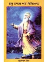 Guru Nanak Ate Vigian - Book By Gurbachan Singh