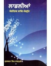 Ladliaan - Book By Gurbachan Singh Ladpuri