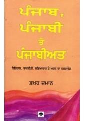 Punjab Punjabi Te Punjabiyat - Book By Fakhar Zaman