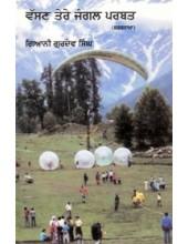 Vasan Tere Jangal Parbat - Book By Giani Gurdev Singh