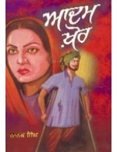 Aadam Khor - Book By Nanak Singh
