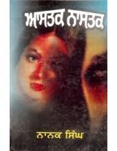 Aastak Naastak - Book  By Nanak Singh