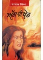 Agg Di Khed - Book By Nanak Singh