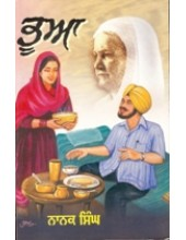 Bhooa - Book By Nanak Singh