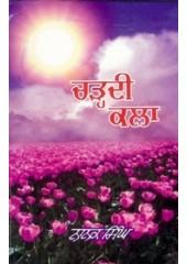 Chardhi Kala - Book By Nanak Singh