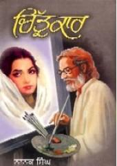 Chitrakar - Book By Nanak Singh