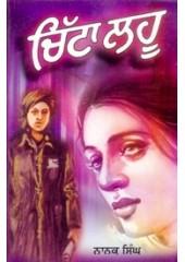Chitta Lahu - Book  By Nanak Singh