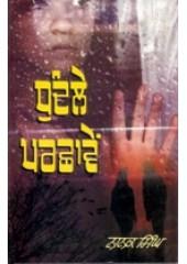 Dhundle Parchhavein - Book By Nanak Singh