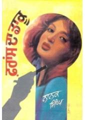 France Da Daku - Book By Nanak Singh