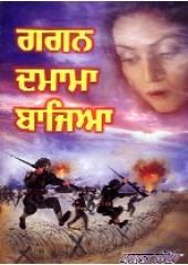 Gagan Damama Bajia - Book By Nanak Singh