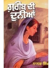 Garib Di Duniya - Book By Nanak Singh