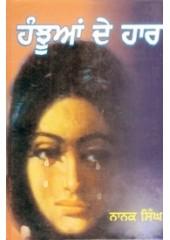 Hanjuan De Haar- Book  By Nanak Singh