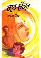 Kaal Chakkar - Book By Nanak Singh