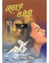 Kagtan Di Beri - Book By Nanak Singh