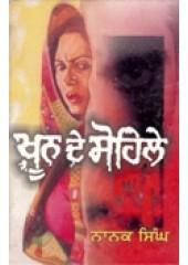Khoon De Sohile - Book By Nanak Singh