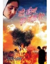 Koi Haria Boot Rahio Ree - Book  By Nanak Singh