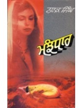 Manjhdhar - Book By Nanak Singh