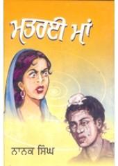 Matrai Maa - Book By Nanak Singh
