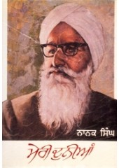 Meri Duniya - Book By Nanak Singh