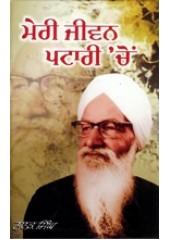 Meri Jeevan Patari 'Chon - Book By Nanak Singh