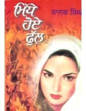 Midhe Hoye Full - Book By Nanak Singh