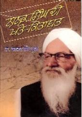 Nanak Singh Di Khato Kitabat - Book By Dr. Kartar Singh Suri