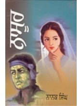 Nasoor - Book By Nanak Singh