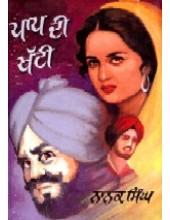 Pap Di Khati - Book By Nanak Singh