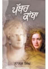 Pathar Kamba - Book By Nanak Singh