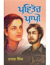 Pavittar Papi - Book By Nanak Singh