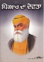 Piar Da Devta - Book By Nanak Singh