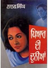 Piar Di Dunia - Book By Nanak Singh