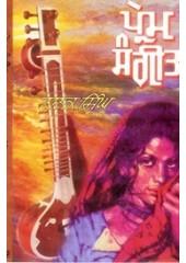 Prem Sangeet - Book  By Nanak Singh